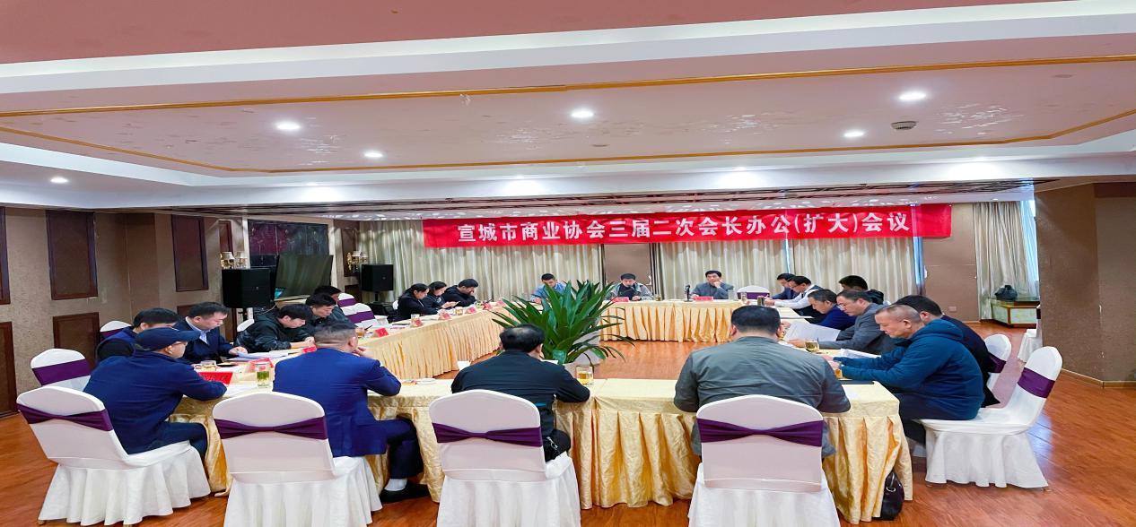 宣城市商业协会召开 二届十三次会长办公(扩大)会议