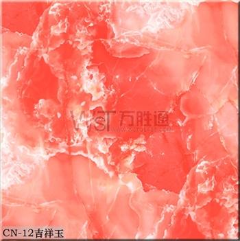 CN-12吉祥玉