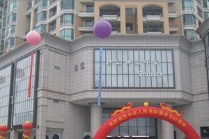世贸博览中心