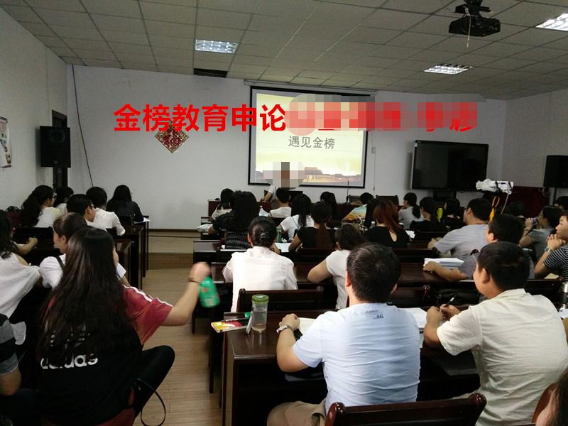 金榜教育2