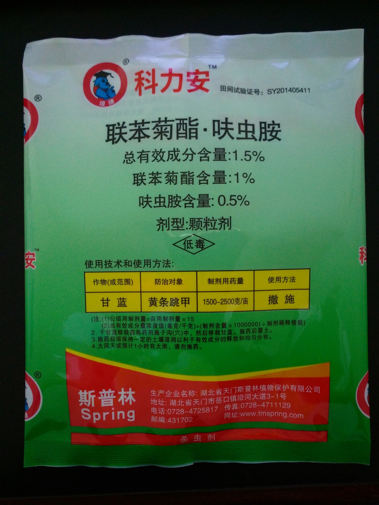 1.5%联苯菊酯•呋虫胺颗粒剂