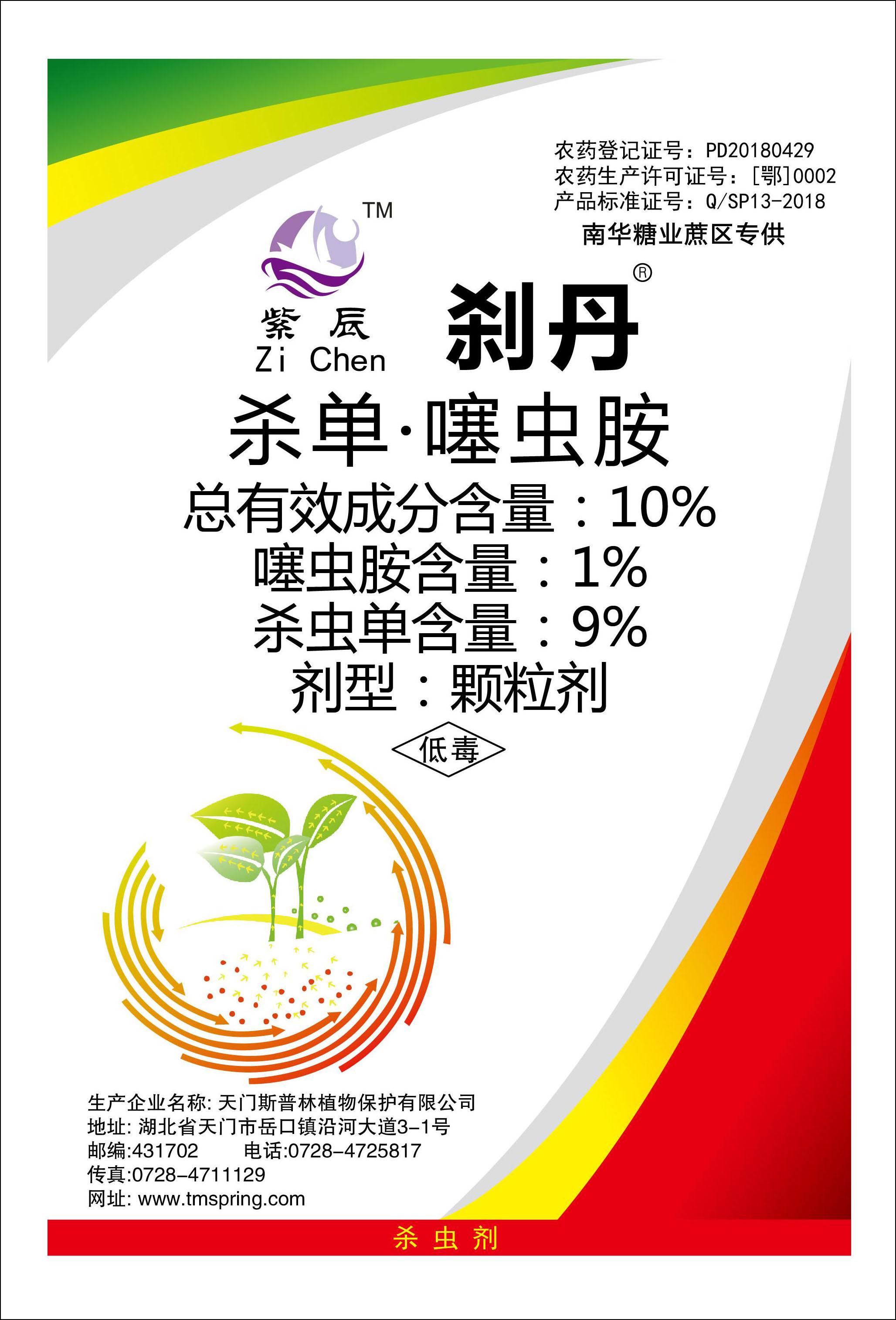 刹丹(10%杀单·噻虫胺颗粒剂)