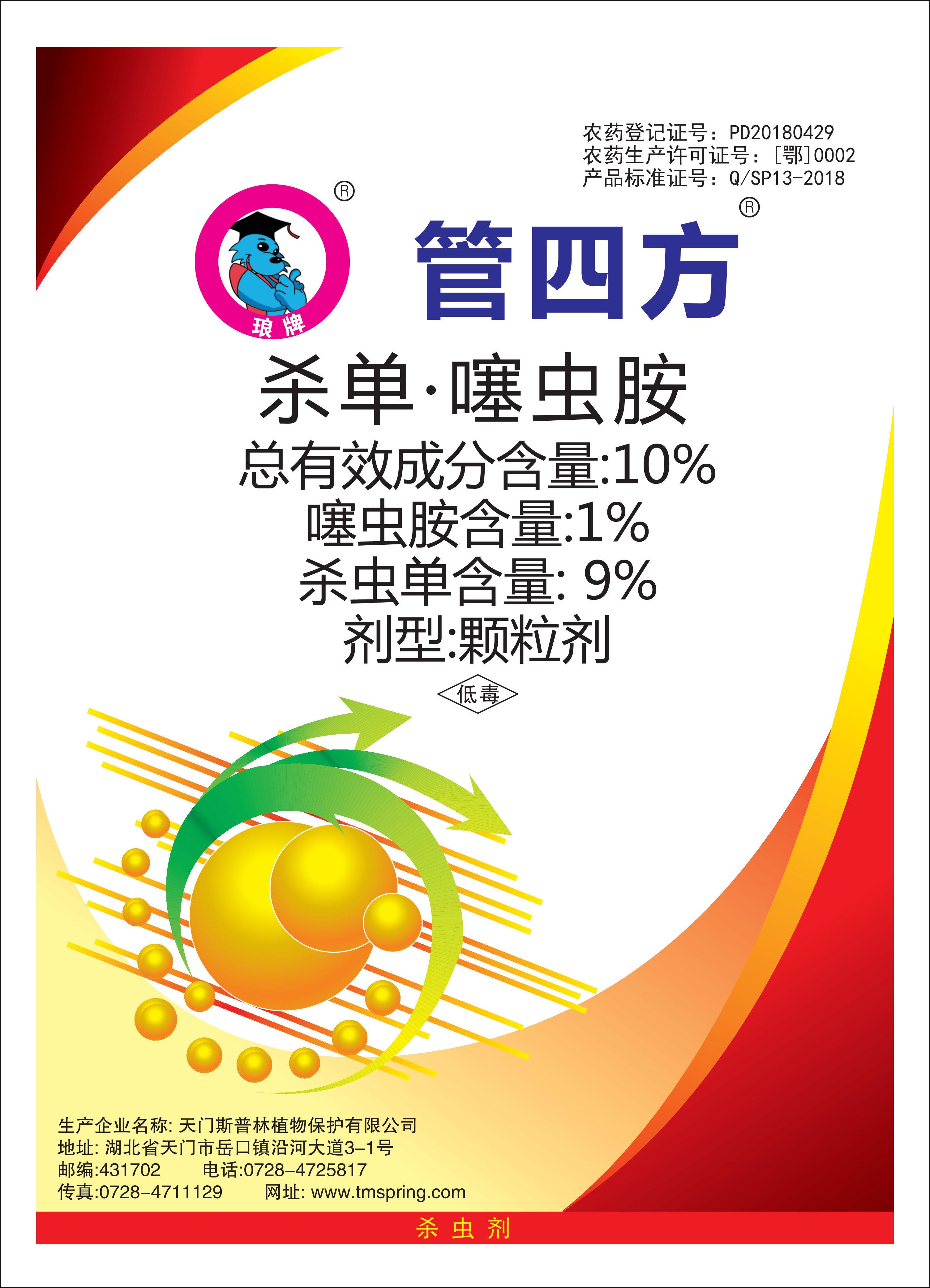 管四方(10%杀单·噻虫胺颗粒剂)