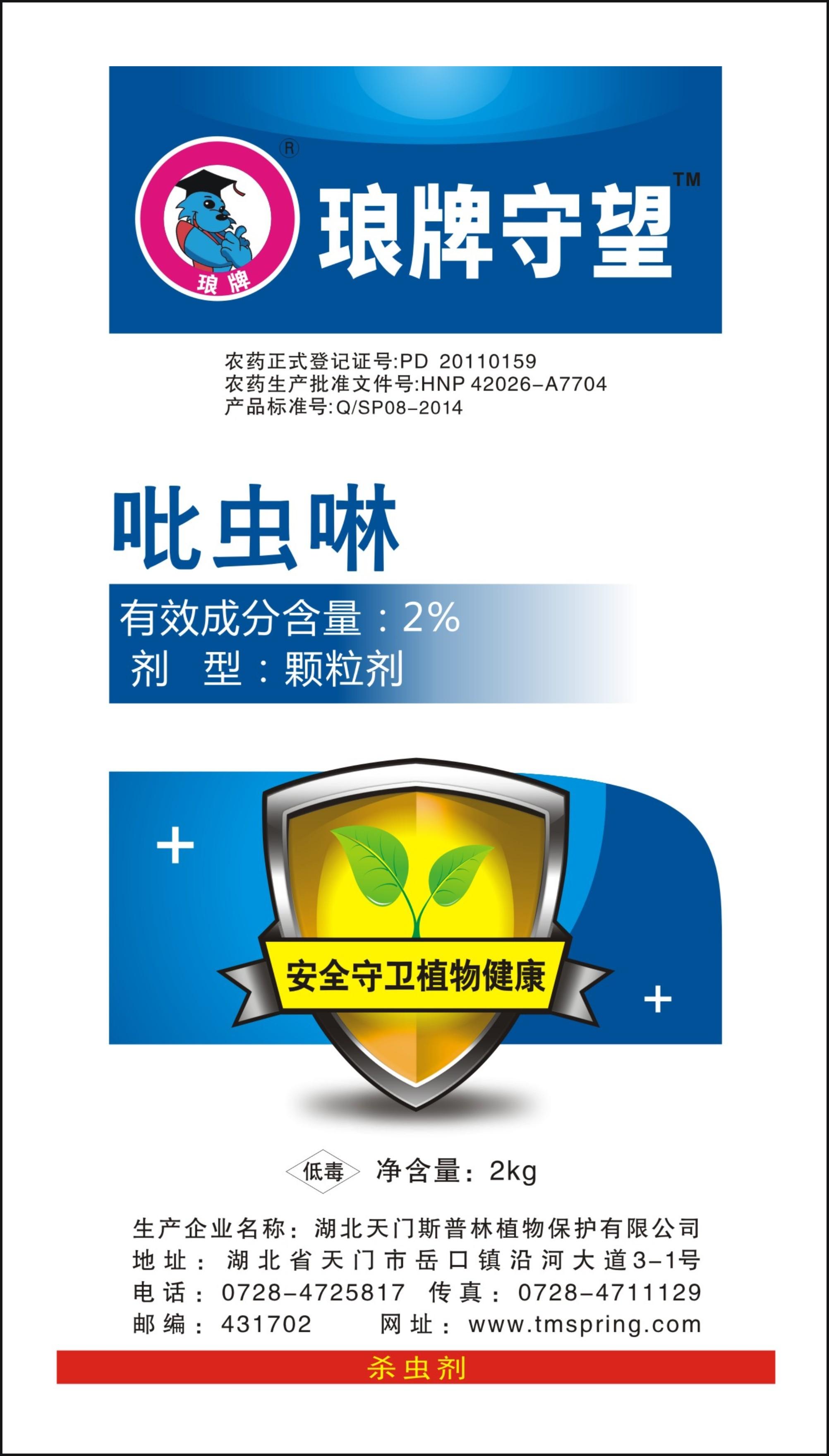 琅牌守望(2%吡虫啉颗粒剂)