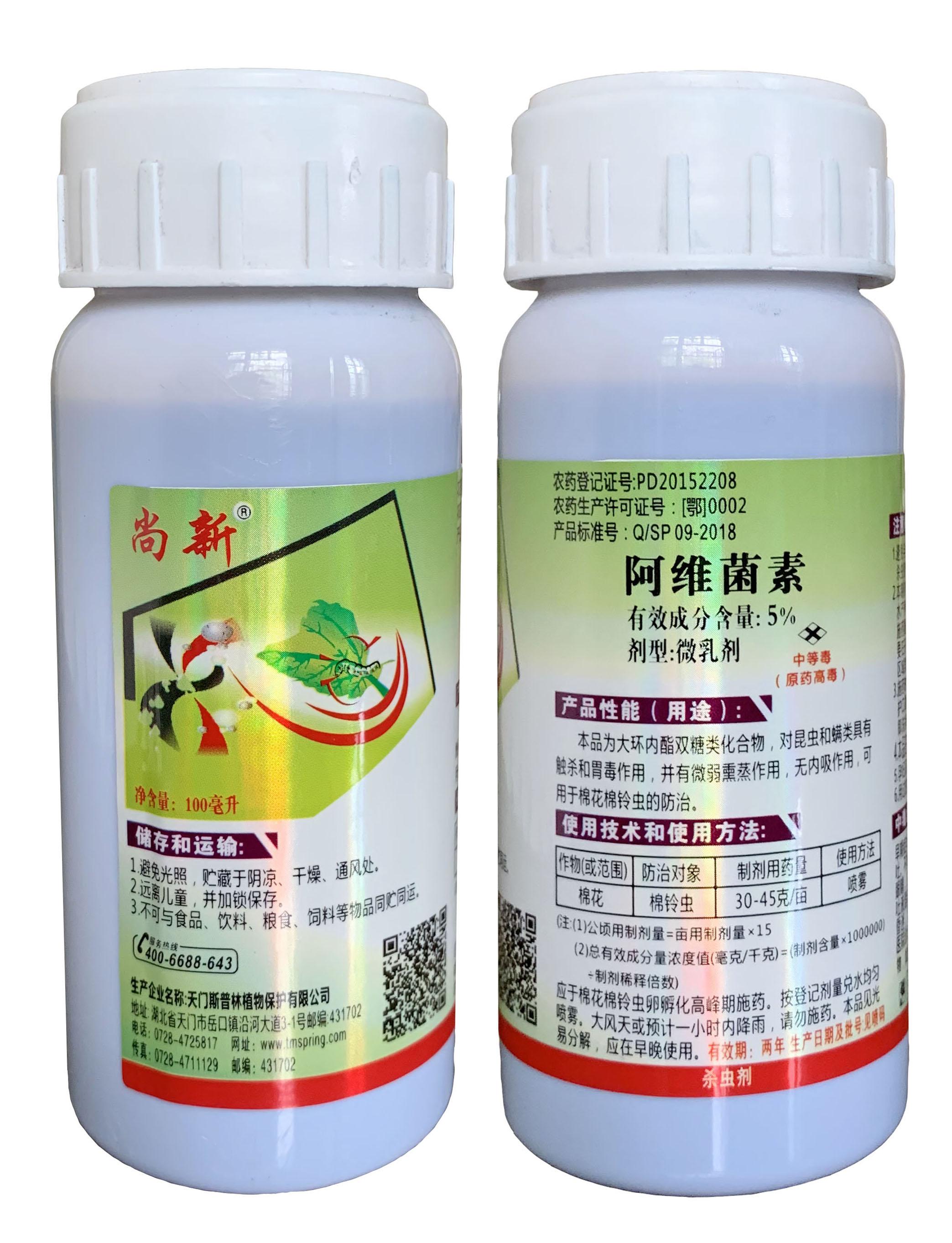 尚新(5%阿维菌素微乳剂)