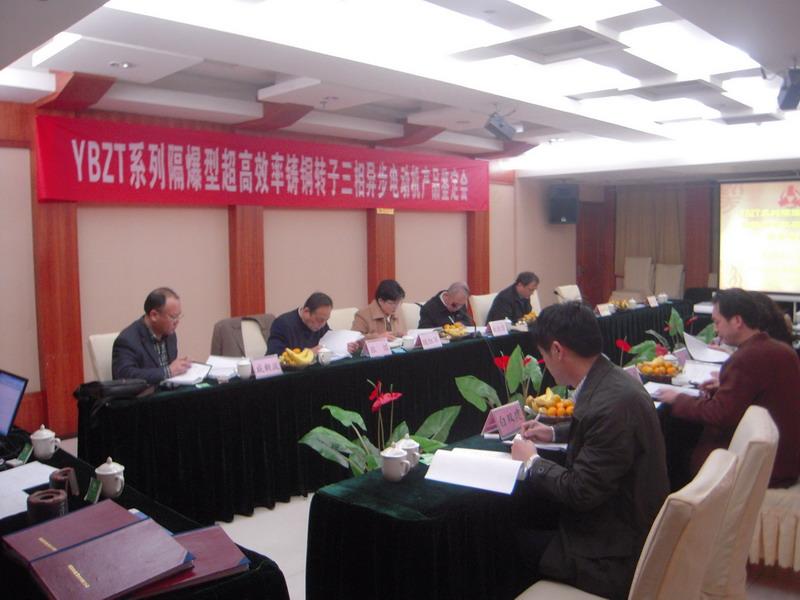 南阳防爆集团成功举办河南省企业实训指导师培训班