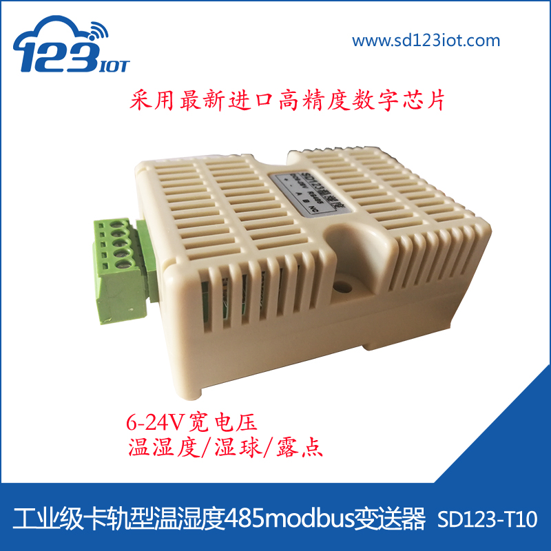 485温湿度传感器 SD123-T10