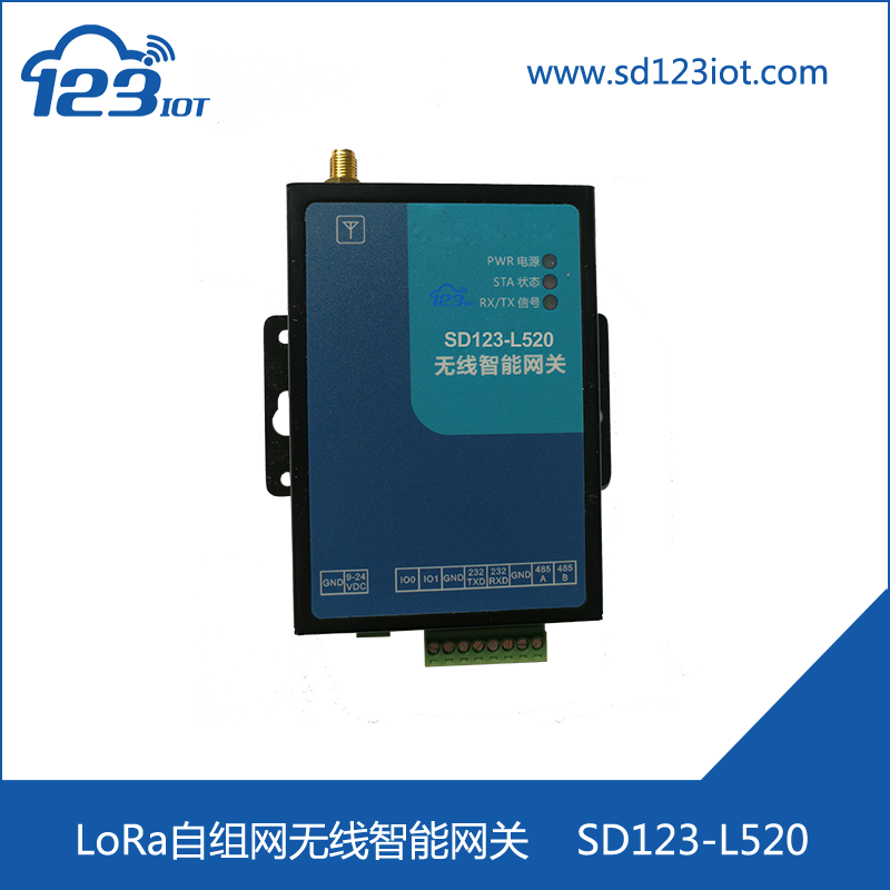 LoRa无线智能网关 SD123-L520