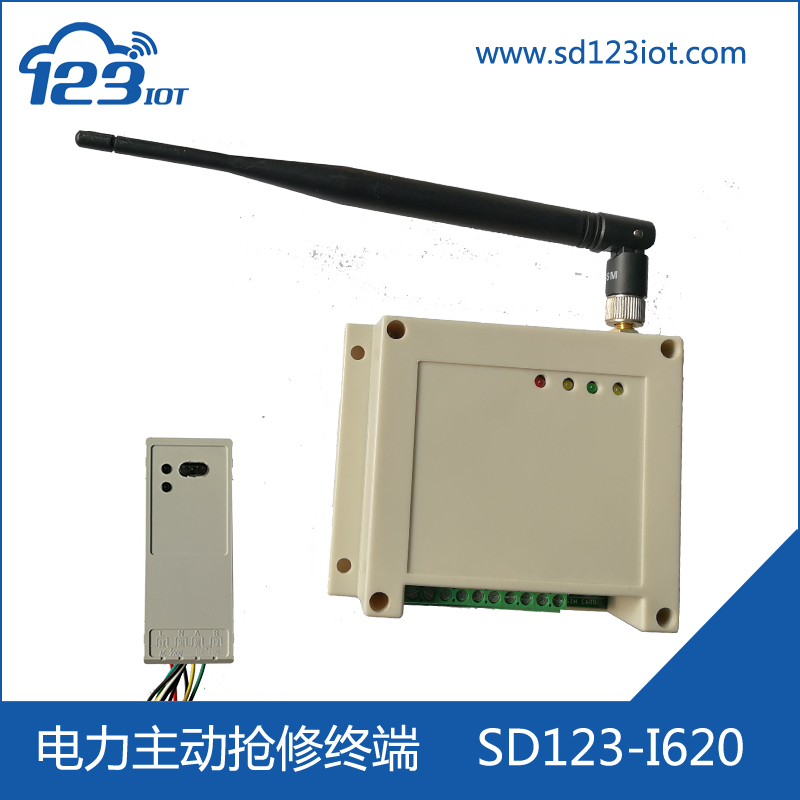 电力主动抢修终端  SD123-I620