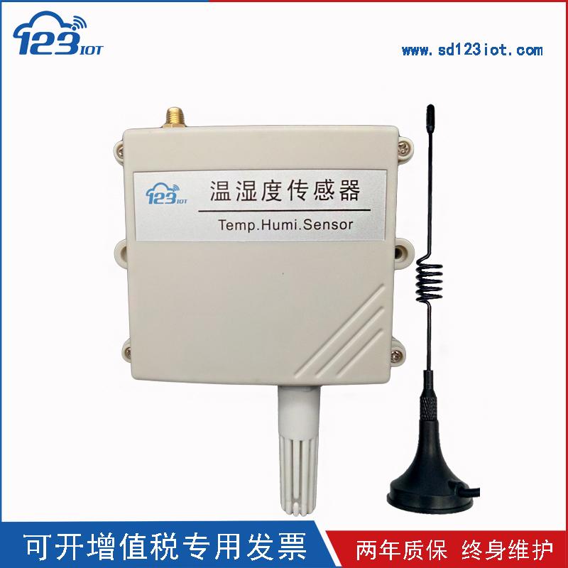 NB温湿度传感器  SD123-T20