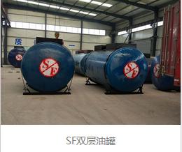 湖南郴州鑫磊双层油罐有限公司