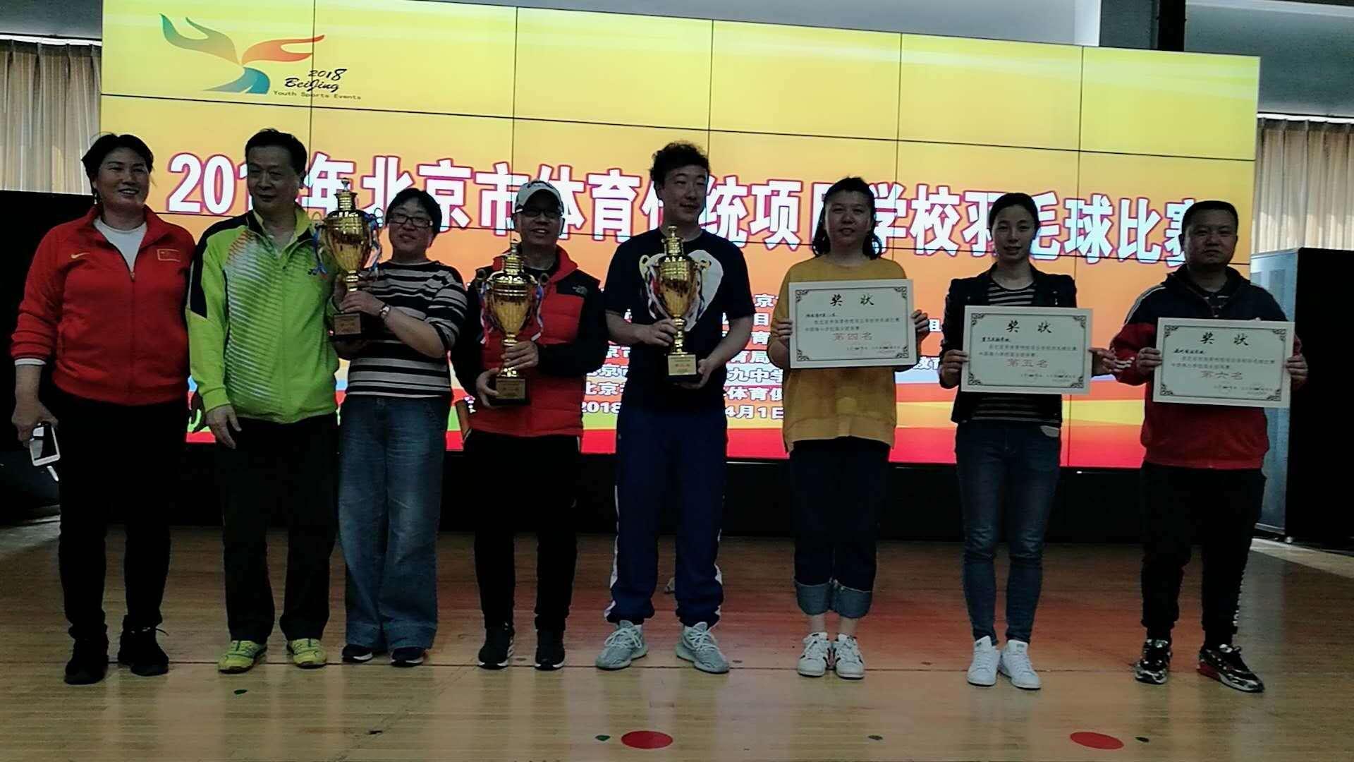 北京望京实验学校_北京市望京实验学校参加北京市体育传统项目羽毛球比赛-北京市