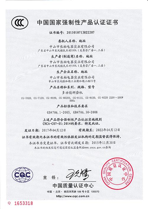 CG-3C证书