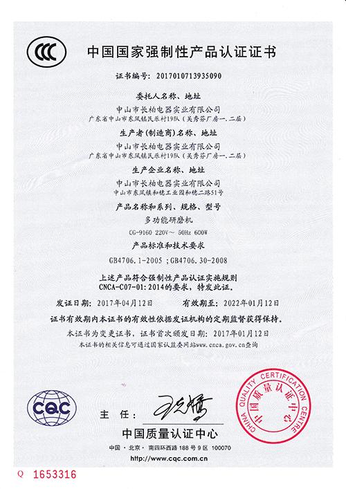 CG-91款3c证书