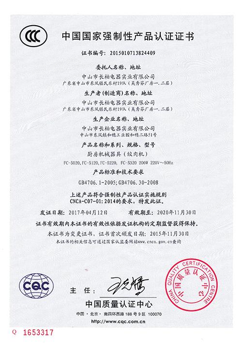 FC-3C证书
