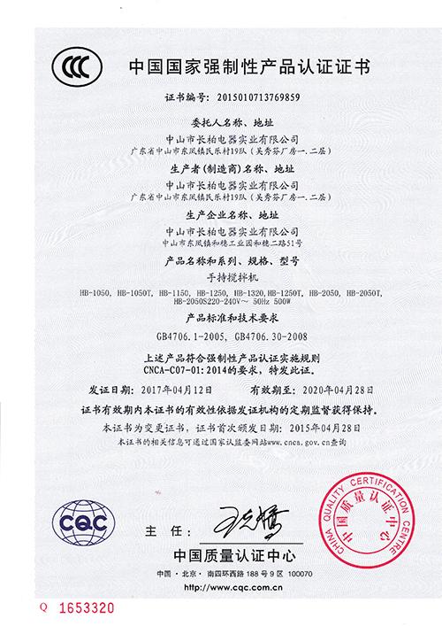 料理棒3C证书