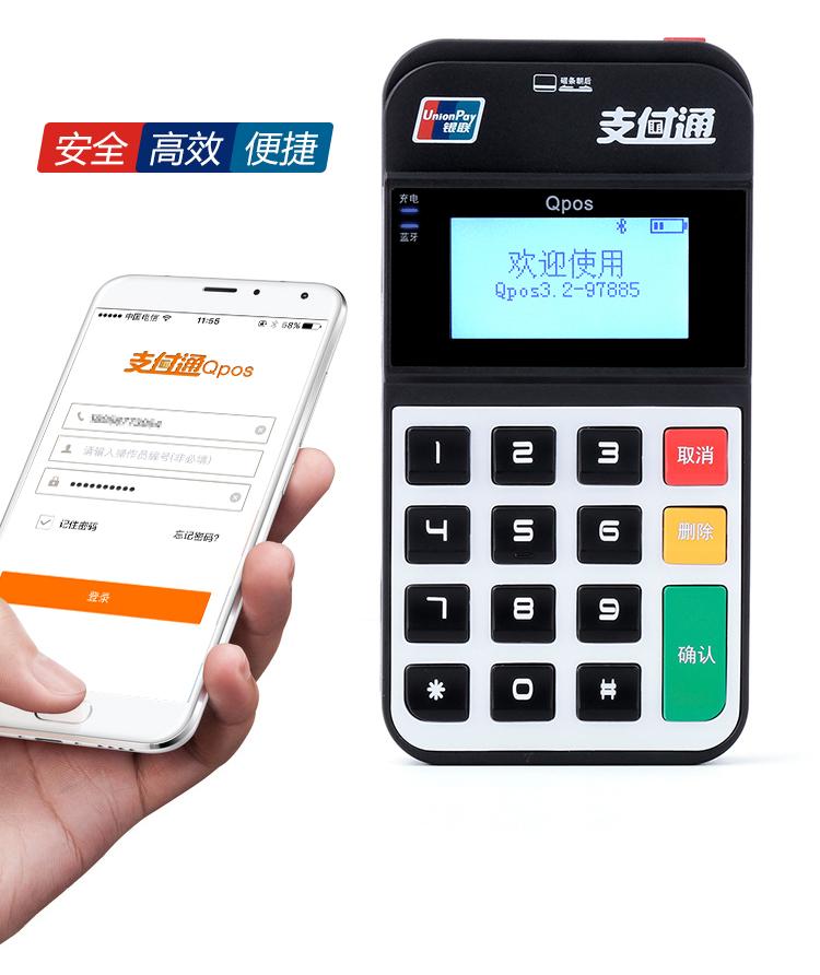 支付石油投资通Qpos 3.2.1