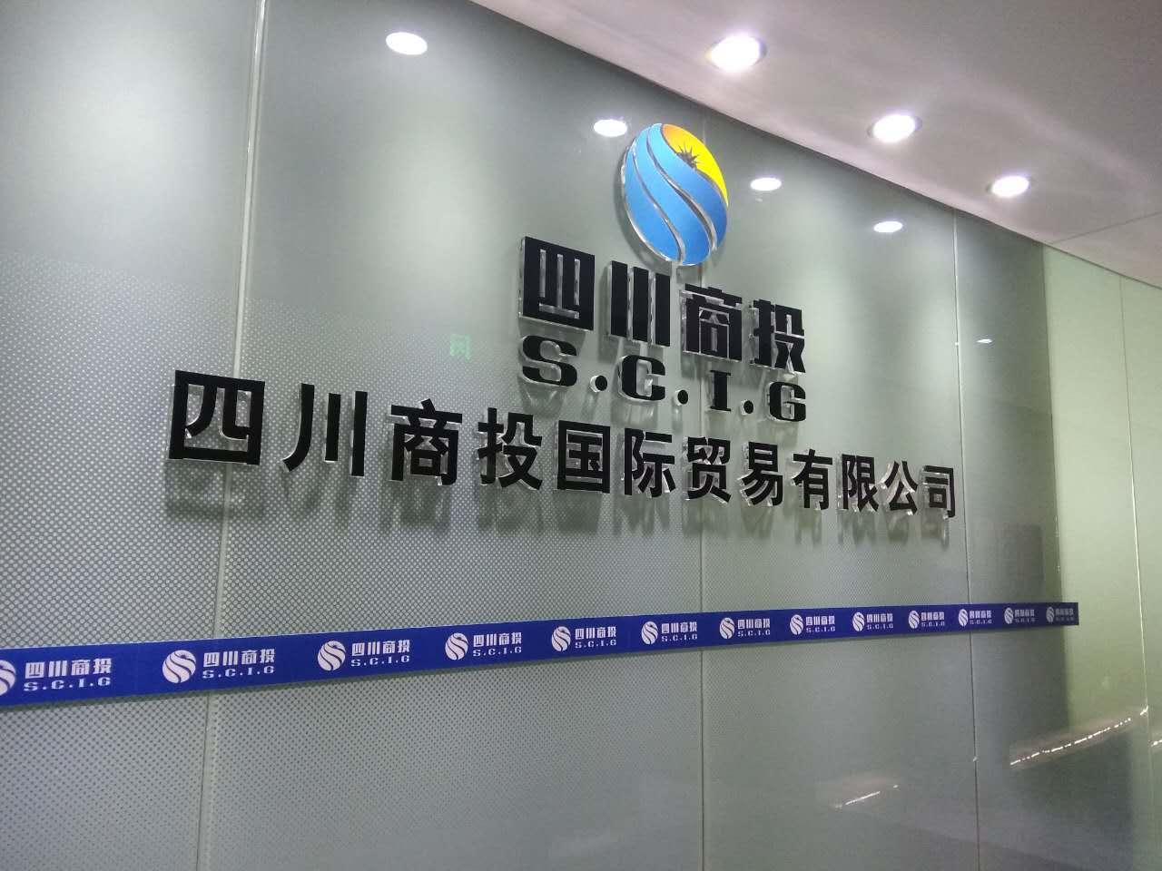 四川商投国际贸易公司