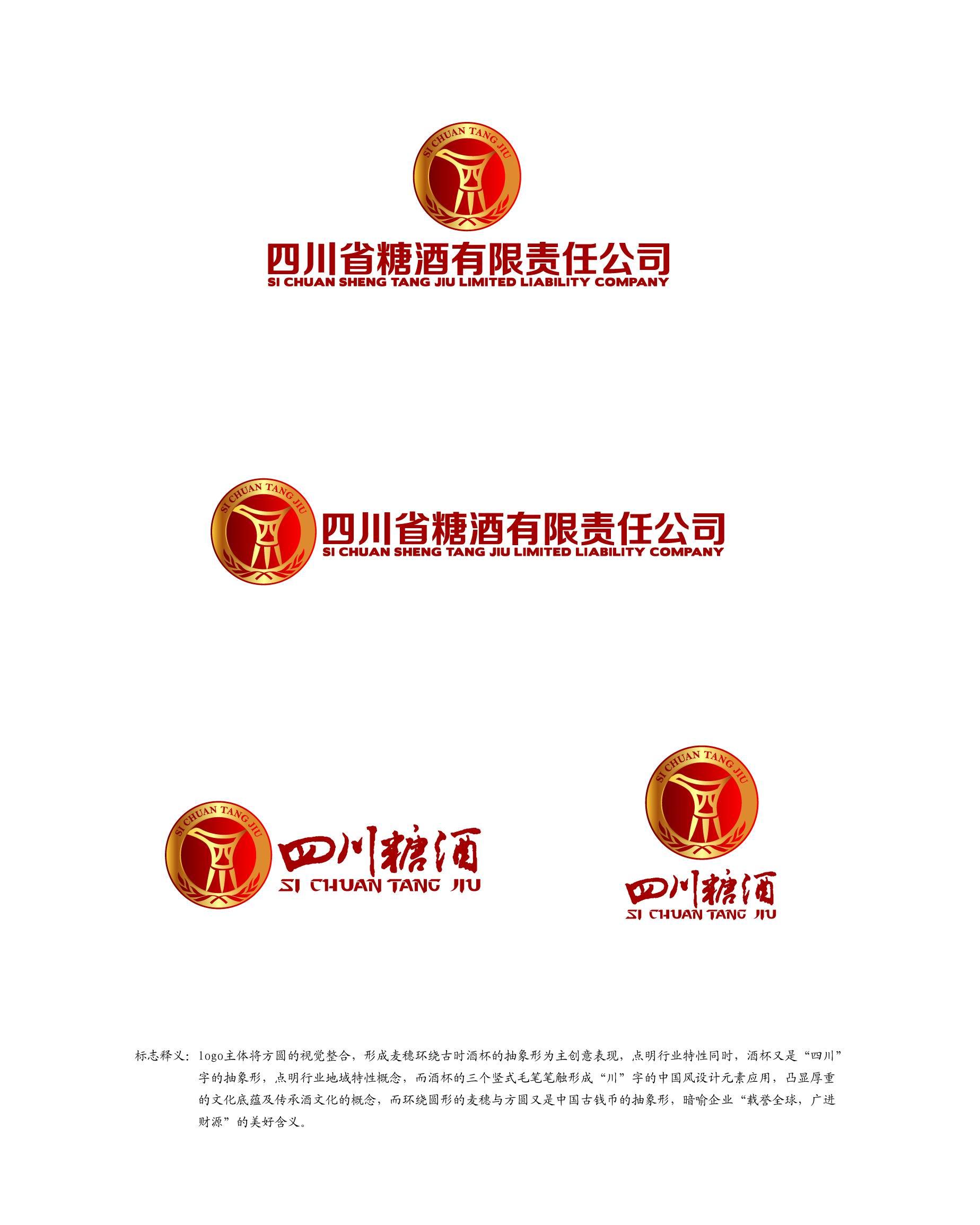 四川省糖酒有限責任公司