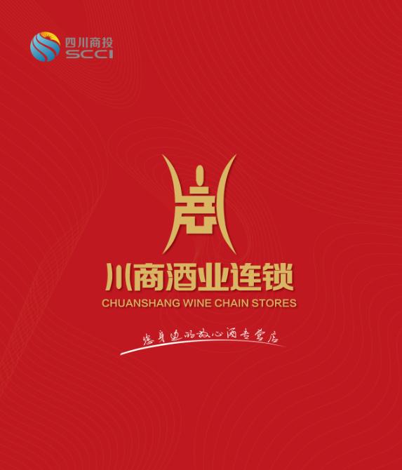 四川省川商酒业连锁有限企业