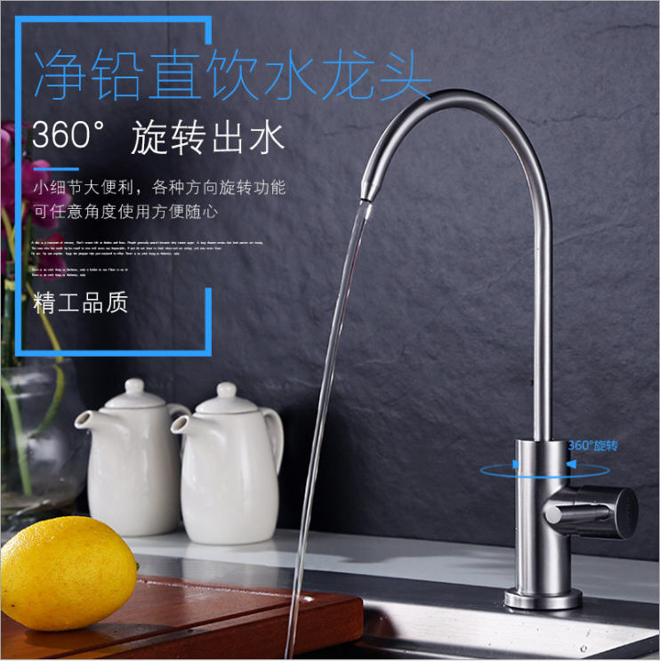 洗菜盆直饮净水龙头CFLT019
