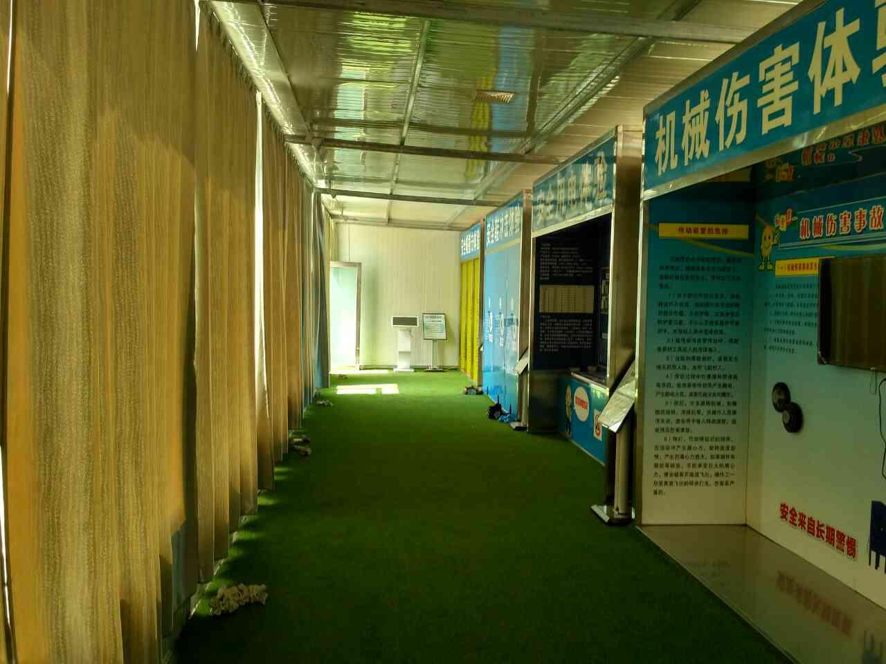 安全体验长廊1