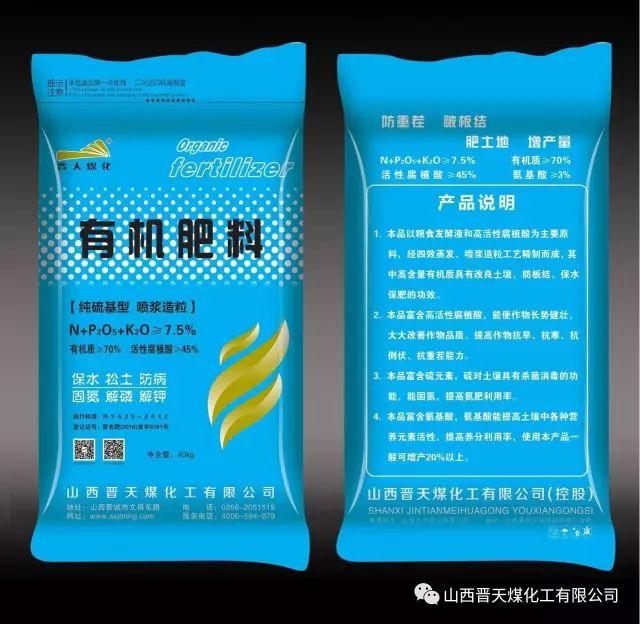 纯硫基喷浆造粒有机肥
