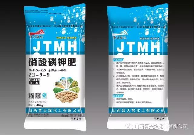 硝酸磷钾肥22-9-9