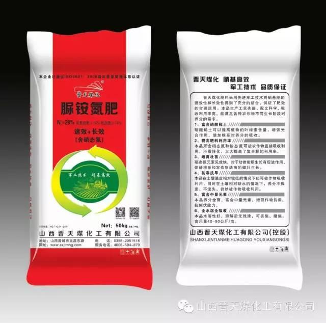晋天煤化尿氨氮肥