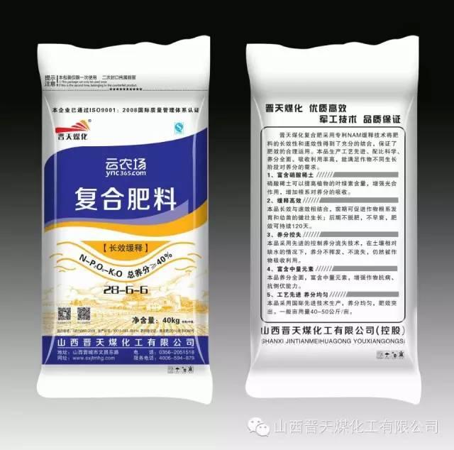 晋天煤化28-6-6