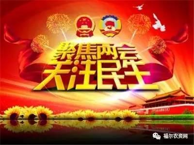 两会聚焦 | 未来中国农业的发展方向!
