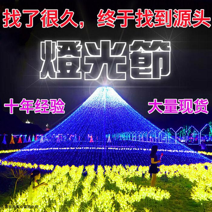 灯光节 灯会产品生产厂家 梦幻灯光节 3D灯光秀设计策划租赁