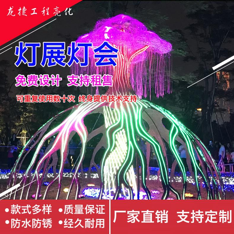 广东省中山市古镇灯光节 灯展 灯会产品供应商 梦幻灯光节造型灯