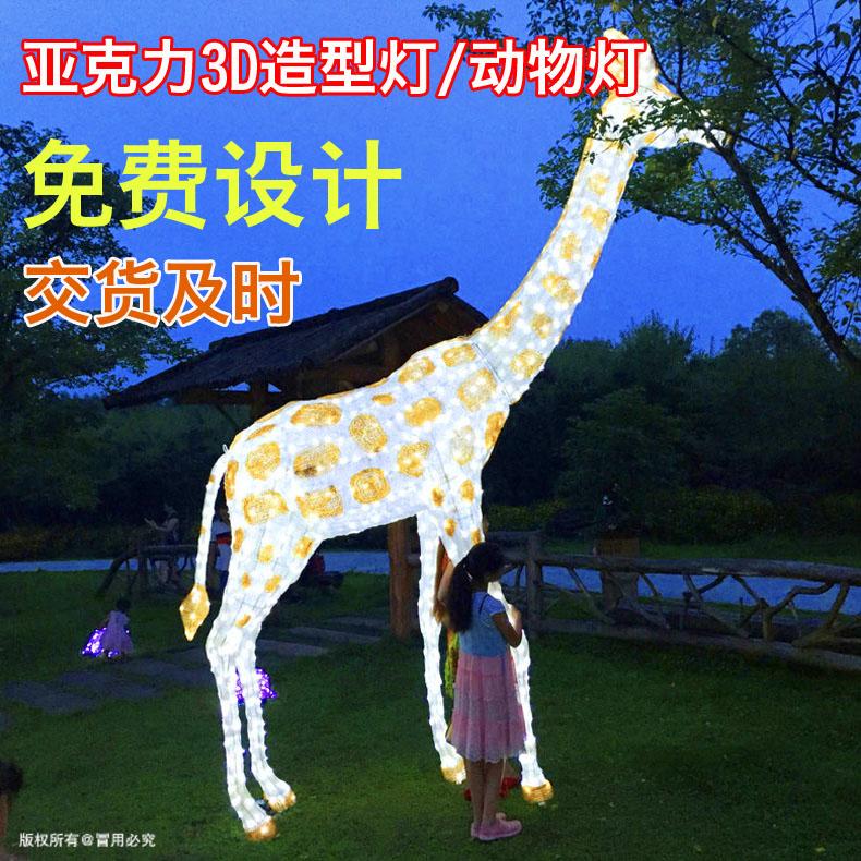 led户外动物造型灯 LED大象造型灯 led图案造型灯 亚克力滴胶灯