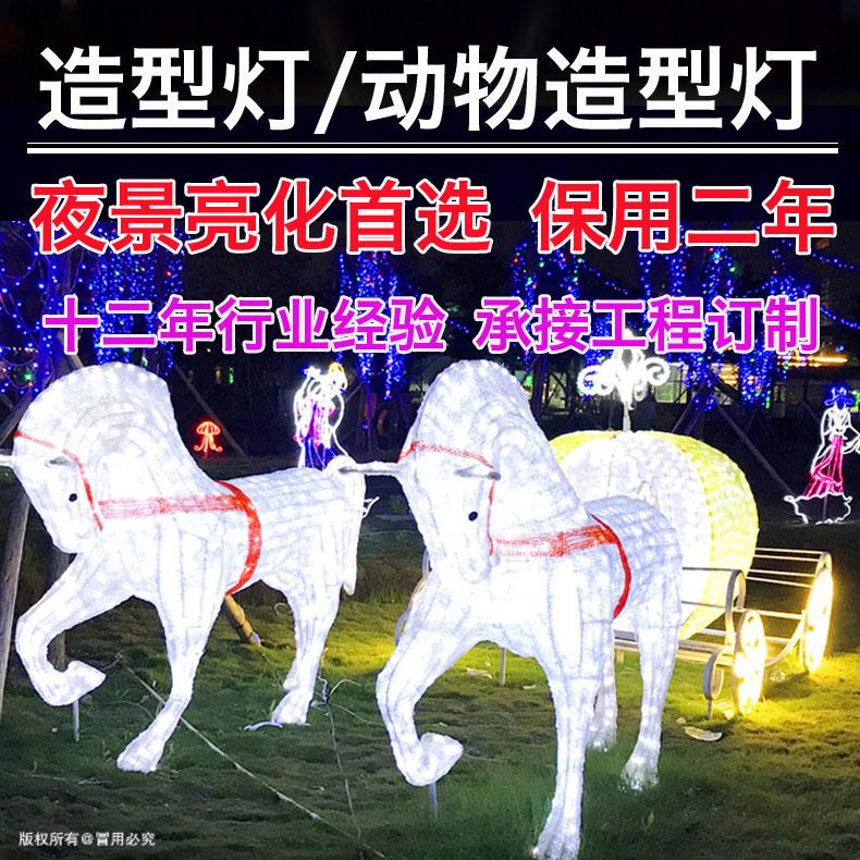 龙捷灯饰 3D造型灯 滴胶亚克力动物造型灯 公园亮化发光LED造型灯
