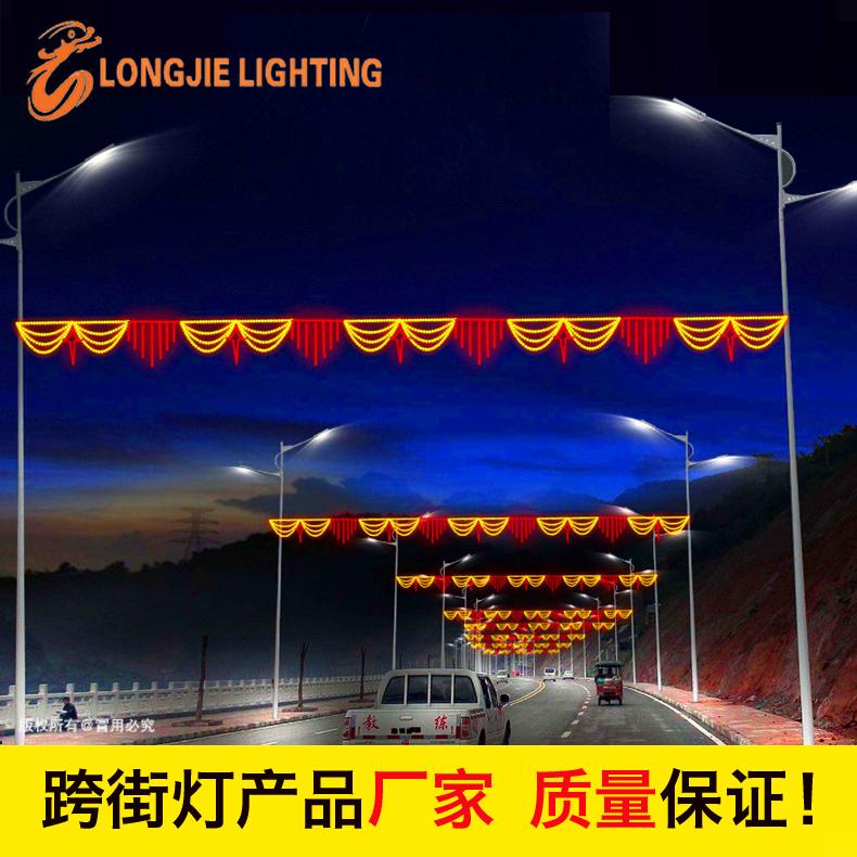 LED跨街灯 过街灯 横街灯 路灯杆户外街道亮化灯 步行街亮化