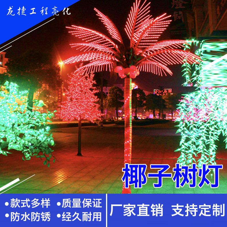 高6.0米 宽4米16片叶 LED 发光油棕树灯,棕树灯  棕榈树灯