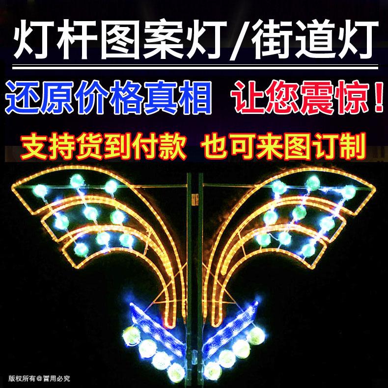 高:1.0米 长:1.6米 路灯图案灯,路灯杆图形灯,路灯装饰灯