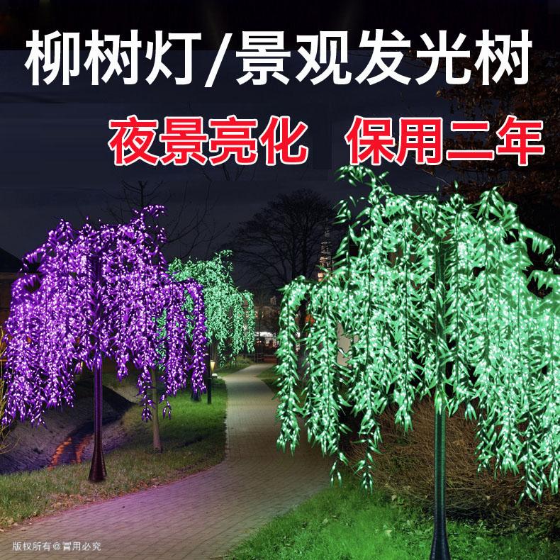 5400灯 高3.5米 LED仿真柳树灯,发光柳树灯  LED仿真柳树灯