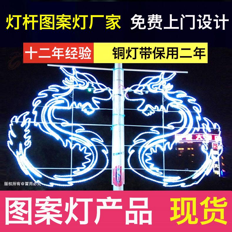 高2米 宽1.6米 白龙 LED图案灯,LED龙形造型灯 LED灯杆图案灯