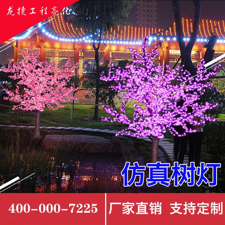 龙捷灯饰 仿真桃花灯树 发光樱花树灯 桃花灯树 LED灯树