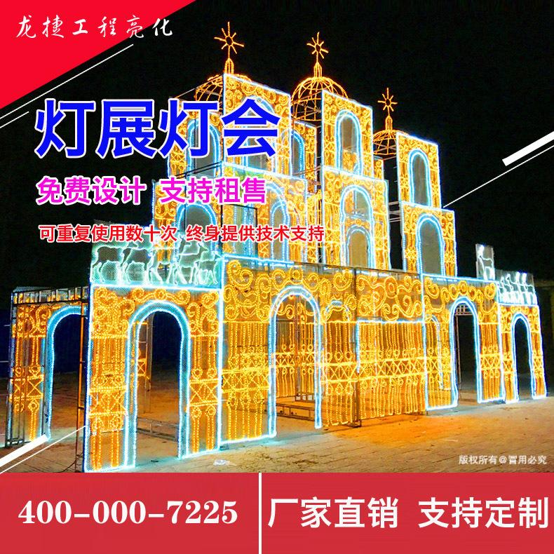灯光节门头3D造型灯 城堡发光门头造型 广场亮化装饰 ,灯展灯会