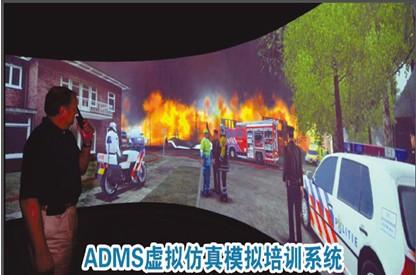 ADMS虚拟仿真模拟培训系统