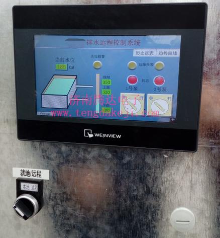 站内排水远程监控系统