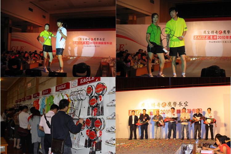 005.鹰皇体育2010年订货会照片集锦
