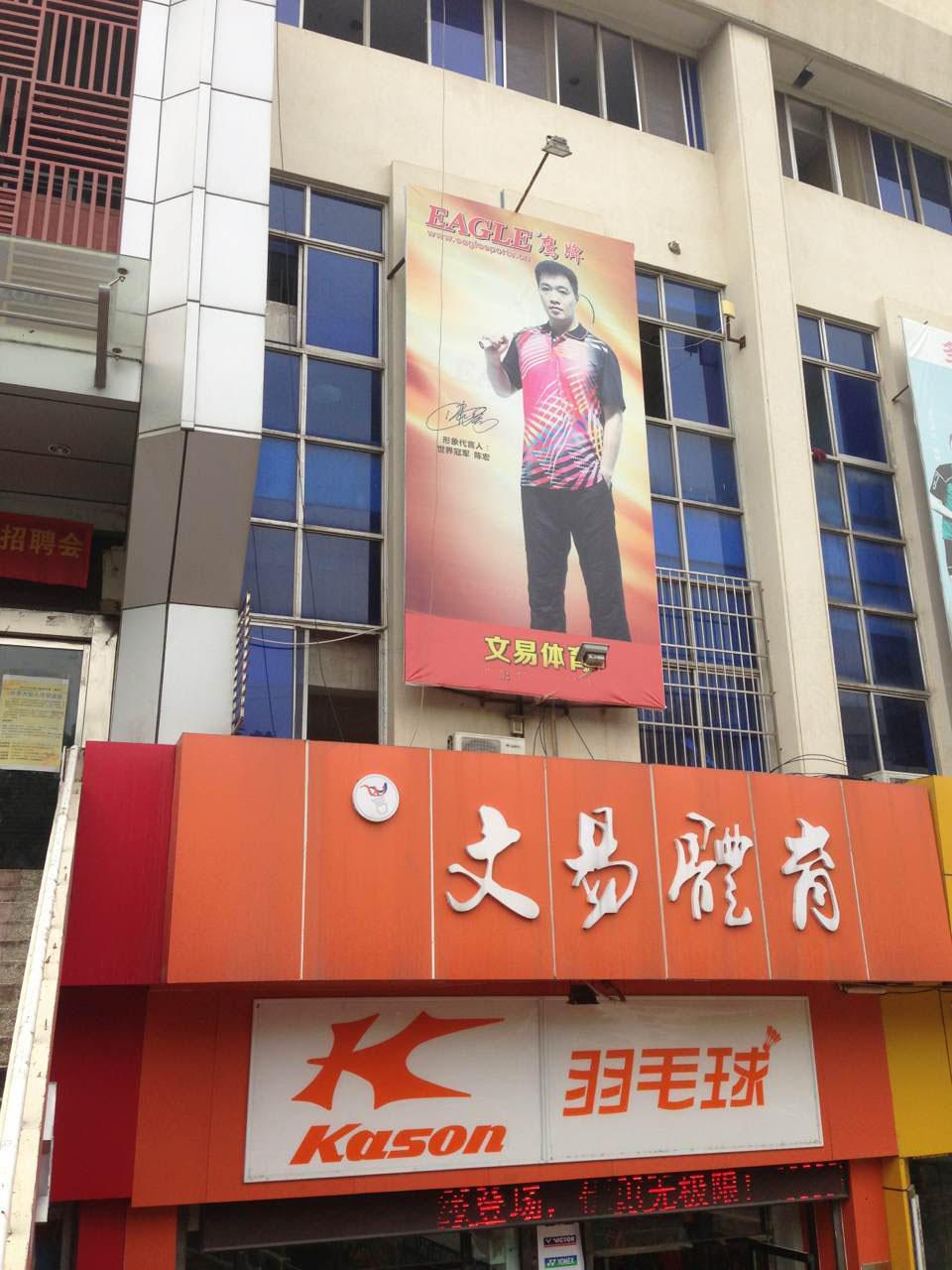 2016年9月13E陕西省文易体育广告赞助