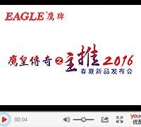 主推2016—EAGLE鹰牌春夏新品发布会