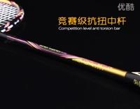 鹰牌E432/E433超钢性羽毛球拍