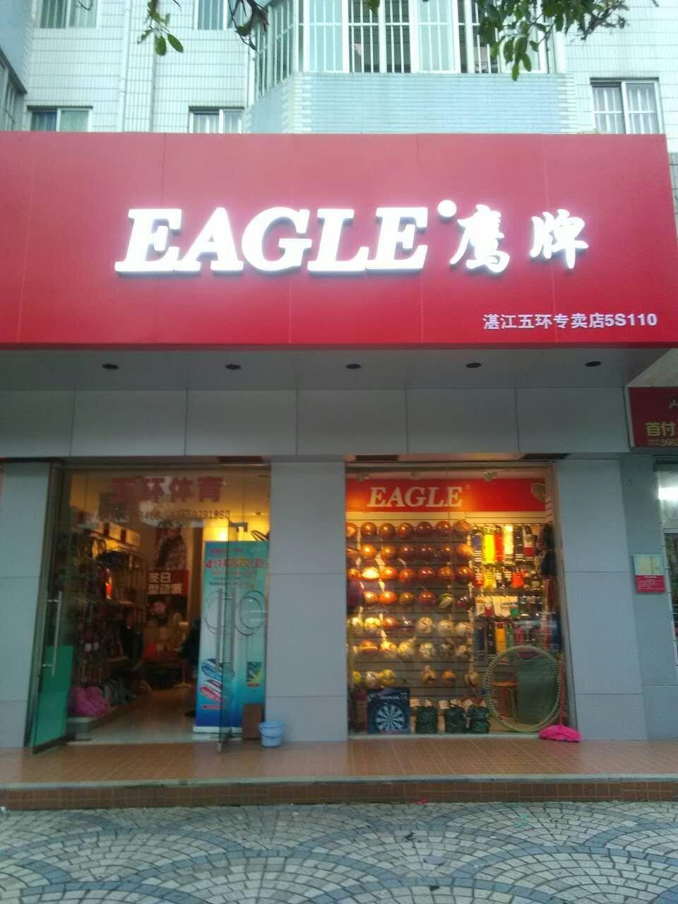 2016年10月5E广东省五环体育