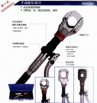 HSG50/85/45 手动液压切刀